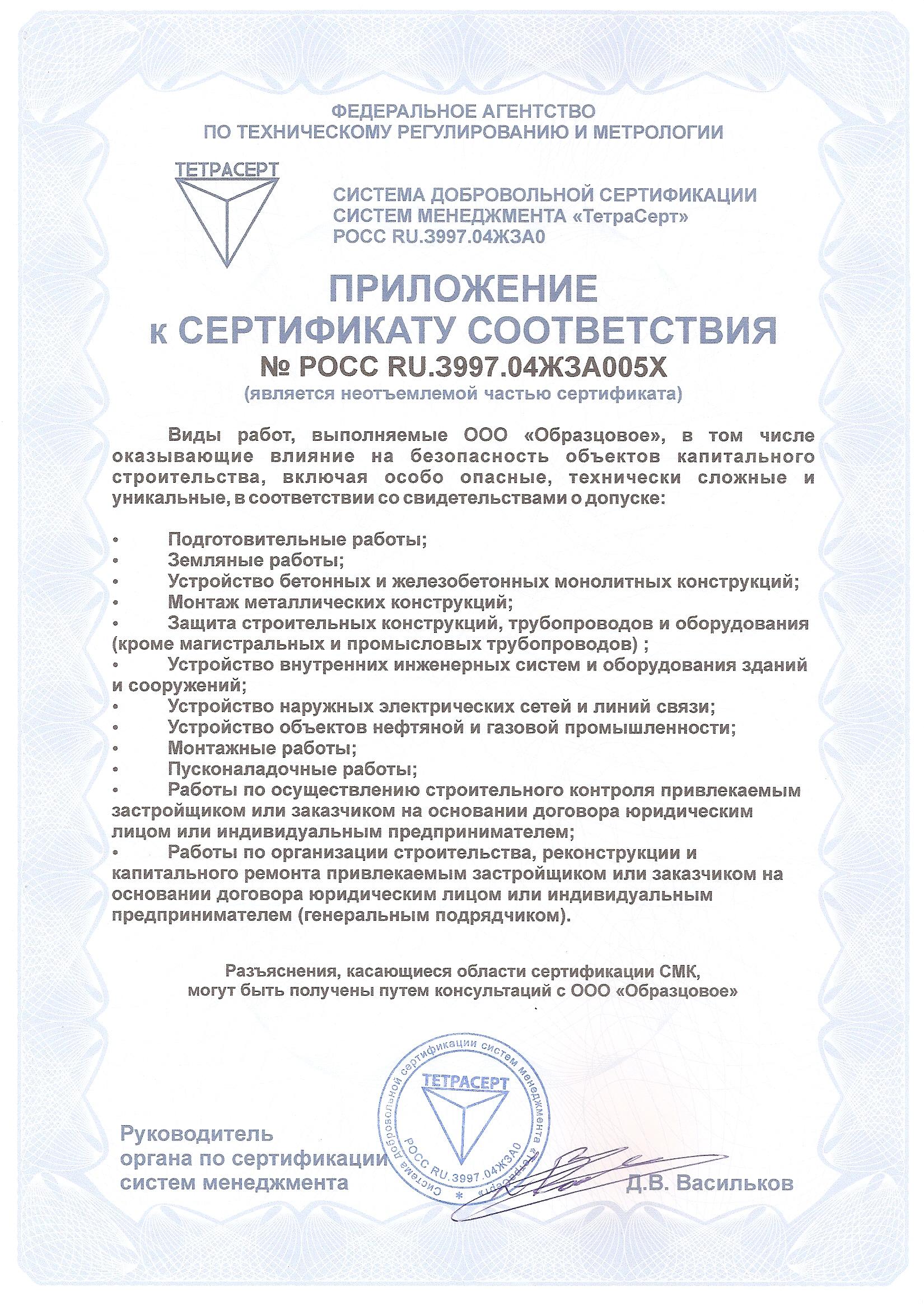 цена ИСО 9001 2017 в Лыткарино