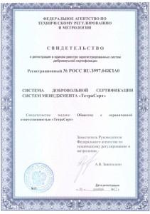 Свидетельство о регистрации СДС ТетраСерт