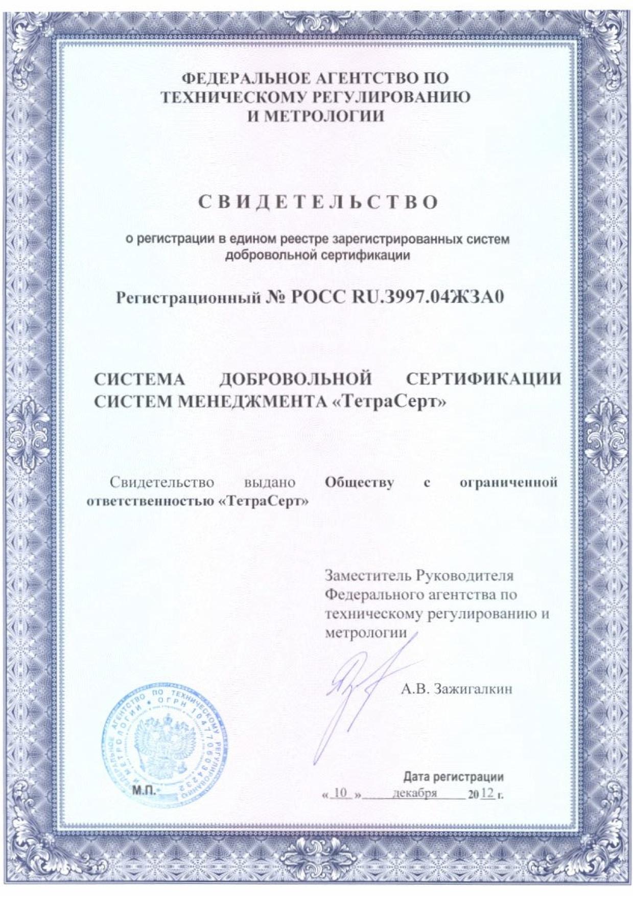 получить ИСО 14001 2016 в Первоуральске