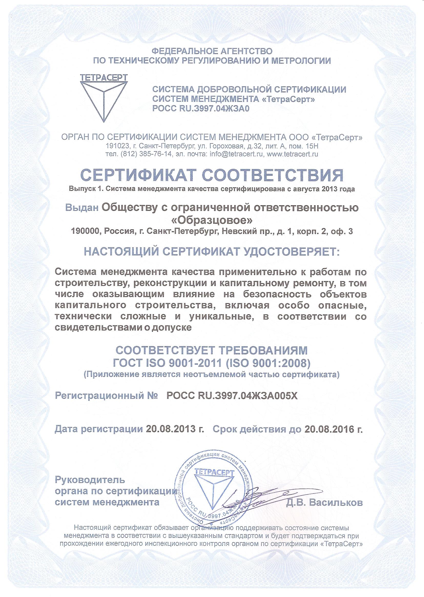 получить ИСО 9001 2017 в Солнечногорске