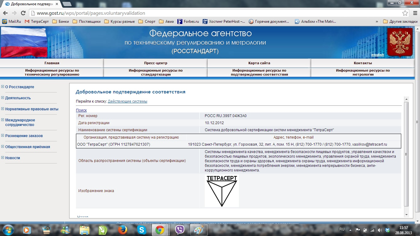 получить Гост р 54934 в Александрове